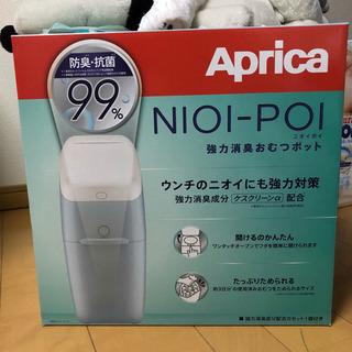 新品 アップリカ ニオイポイ  強力消臭おむつポット