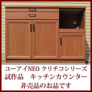 試作品 北欧カントリー家具 キッチンカウンター 幅120cm ユ...