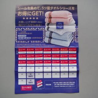 ダイソー・シール21枚