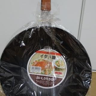 炒め鍋(IH対応)27cm 新品