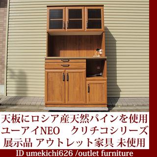展示品 北欧カントリー調家具 キッチンボード 幅105 自然塗料...