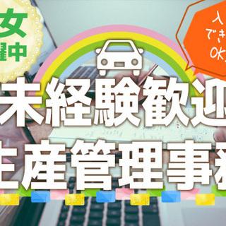 ◆男女活躍中◆【生産管理事務】PCで入力ができればOK!!◆未経...
