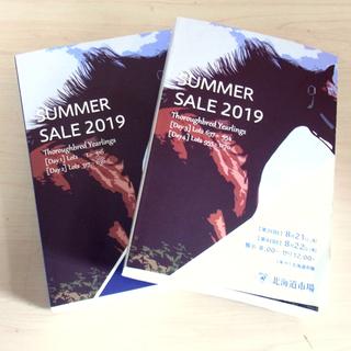 SUMMER SALE 2019 サラブレット1歳 セリ カタロ...