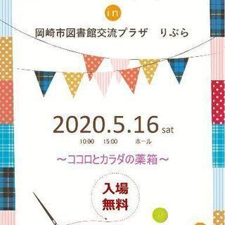 来年2020年5月16日(土曜日)岡崎りぶらにてイベント開…