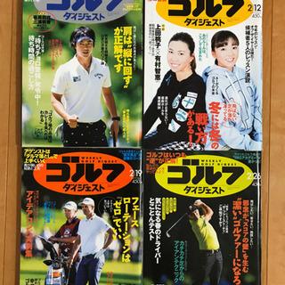 ゴルフ雑誌(9冊)