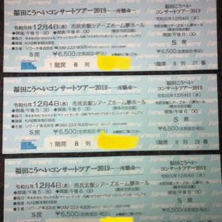 福田こうへいコンサートツアー2019〜一所懸命〜