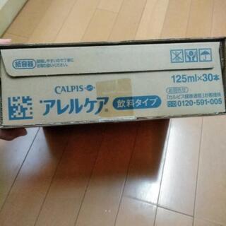 カルピス食品アレルケア30本