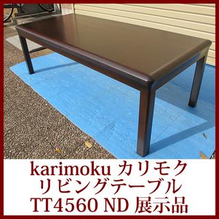 Karimoku カリモク リビングテーブル TT4560 ND...
