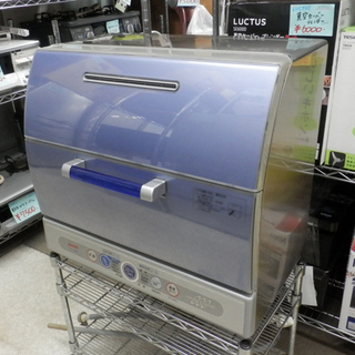 PayPay対応 サンヨー 食器洗い乾燥機 2004年製 DX-...