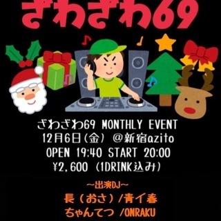 【音楽好き集合!】邦ロック好きオフ会【DJで盛り上がる!】