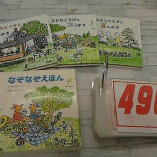 12/4 なぞなぞえほんセット 490円 ディズニーパズル未使用...