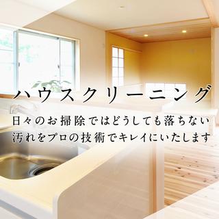 【年末大掃除・ハウスクリーニング!】