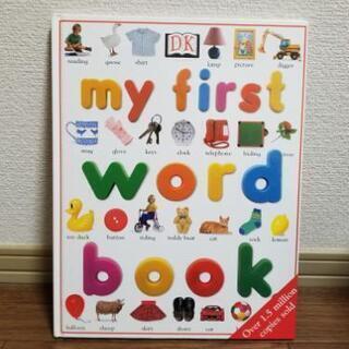 幼児からの英単語