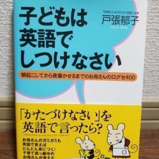 子供は英語でしつけなさい(CD付き)