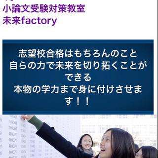 千葉県柏駅前にて小論文受験対策教室を開講します