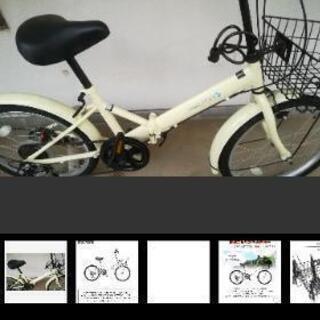 折りたたみ自転車かご付き アイボリー