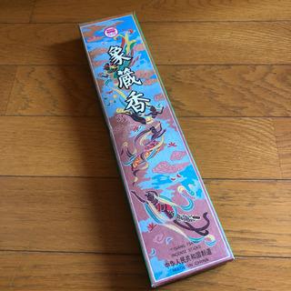御香…象蔵香 中国  アジアン雑貨