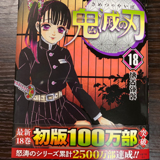 最新刊 鬼滅の刃 18巻