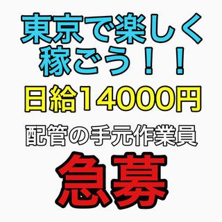 東京都渋谷区での手元作業員募集!!