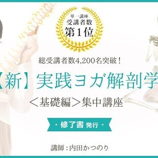 【8/22-23】【オンライン】【新】実践ヨガ解剖学講座< 基礎...