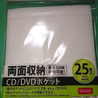 71・【決】残24枚 CD、DVDポケット両面収納の画像
