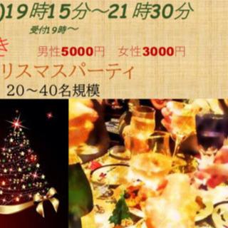 クリスマスパーティ@勝どきタワマンの画像