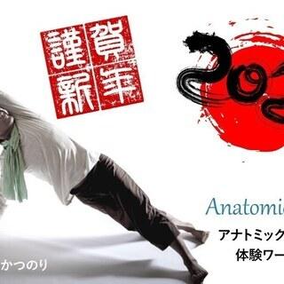 【1/19】新春イベント!アナトミック骨盤ヨガ®:体験ワークショップ