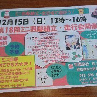 12月15日(日)参加料無料‼️‼️第18回ミニ四駆組立・走行会