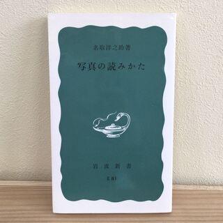 写真の読みかた 岩波新書青版
