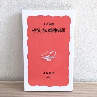 やさしさの精神病理 岩波新書赤版
