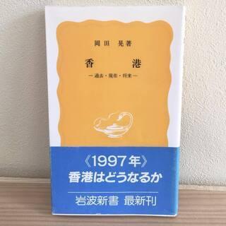 香港 過去・現在・将来 岩波新書黄版