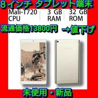 タブレットPC  8インチ FHD 1920 x 1200 IP...