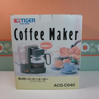 タイガーコーヒーメーカー ドリップタイプ ACG-C040