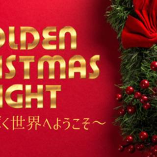 【銀座】✨400名規模✨ 12/22(日)18:00~21:00 ✴️🎄Golden Christmas Night🎄✴️の画像