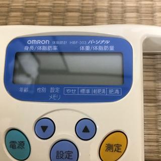 オムロン 体脂肪計