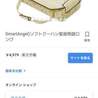 クーハン(SmartAngel)