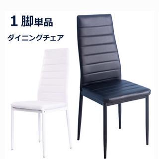 ダイニングチェアー 黒 椅子 二脚あります
