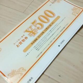 500円金券