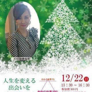 12月22日(日)京都テルサ体験会に参加しませんか?