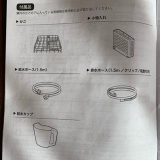 工事不要☆食洗機 - 家電