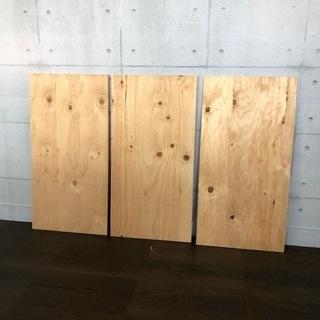 針葉樹合板端材 9mm厚×幅約300×長さ約590mm 3枚
