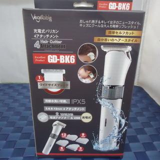 【引取限定】ベジタブル 充電式バリカン GD-BK6 新品 【ハ...