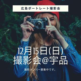 追記【残り4→3枠】広島ポートレート撮影会@宇品