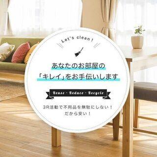 ★不用品買取強化中!★P代、家具解体費用が0円☆2名体制