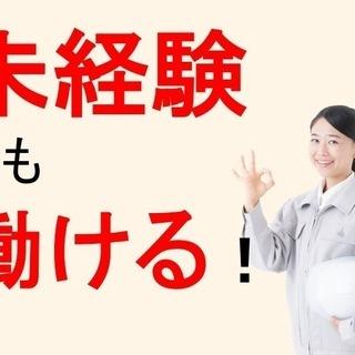 【新城市】日払い可◆未経験OK!寮完備◆自動車部品の加工