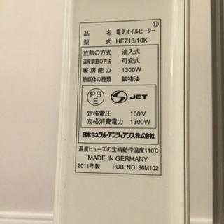 DBK(ドイツメーカー)オイルヒーター - 横浜市