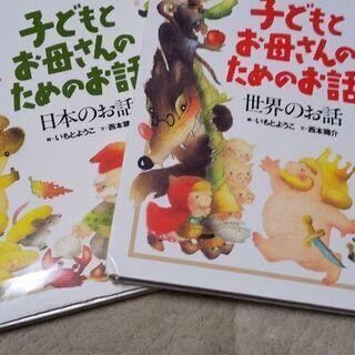 子供とお母さんのためのお話 日本のお話と世界のお話