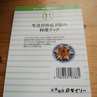 生活習慣病予防の料理ブック