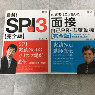 2015年度 SPI3【完全版】 + 面接・自己PR・志望動機【...