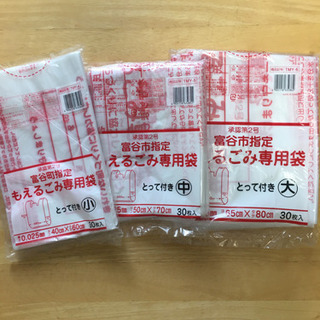 富谷市指定ゴミ袋140袋セット